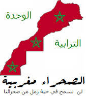 Photo of ندوة بالرباط حول: تطورات ملف الصحراء المغربية