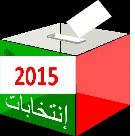 Photo of النقابات والأحزاب وحملة التعبئة للانتخابات الجماعية والجهوية المقبلة