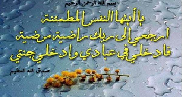 Photo of تـعـزيـة