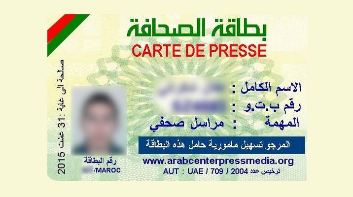 Photo of عملية نصب كبرى باسم الصحافة بالمغرب ..!
