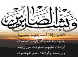 Photo of تعزية في وفاة والد الزميل محمد مريزق