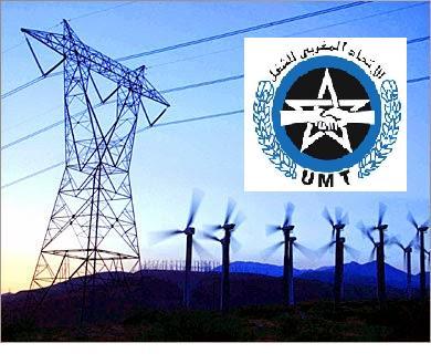 Photo of بلاغ مشترك بين الجامعة الوطنية لعمال الطاقة والجامعة الوطنية للماء الصالح للشرب