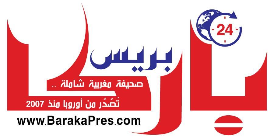 "Photo of موقع ""باركا بريس"" يعود إلى الساحة الصحافية الوطنية"