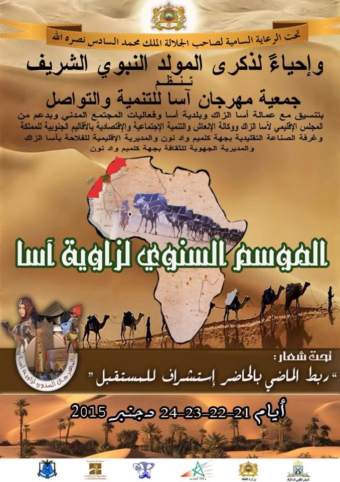 Photo of بلاغ صحفي حول الموسم السنوي لزاوية أسـا