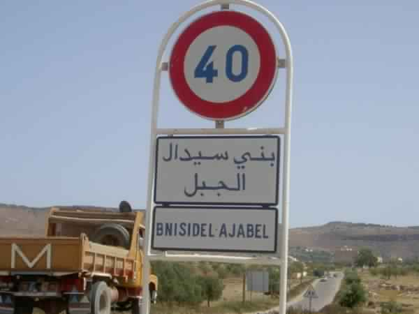 Photo of جماعة بني سيدال الجبل : الكاتب العام وراء عرقلة عجلة التنمية بذات الجماعة