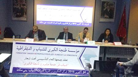 Photo of بلاغ – مؤسسة طنجة الكبرى للشباب والديمقراطية تنظم الندوة الافتتاحية