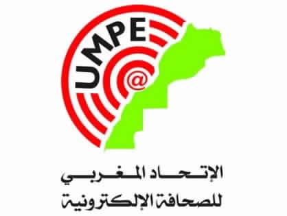 Photo of بيــان /  الاتحاد المغربي للصحافة الإلكترونية ينبه إلى خطورة ما يحاك ضد العاملين في المجال الإلكتروني