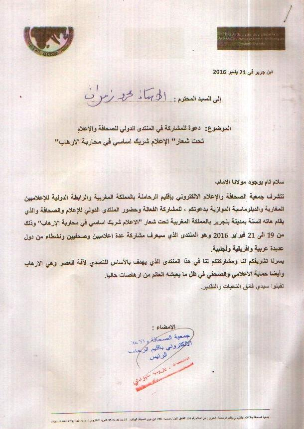 Photo of بيان النقابة المستقلة للصحافيين المغاربة رقم3