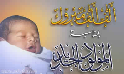 Photo of للاغيثة تضيء بيت الزينبي ..!