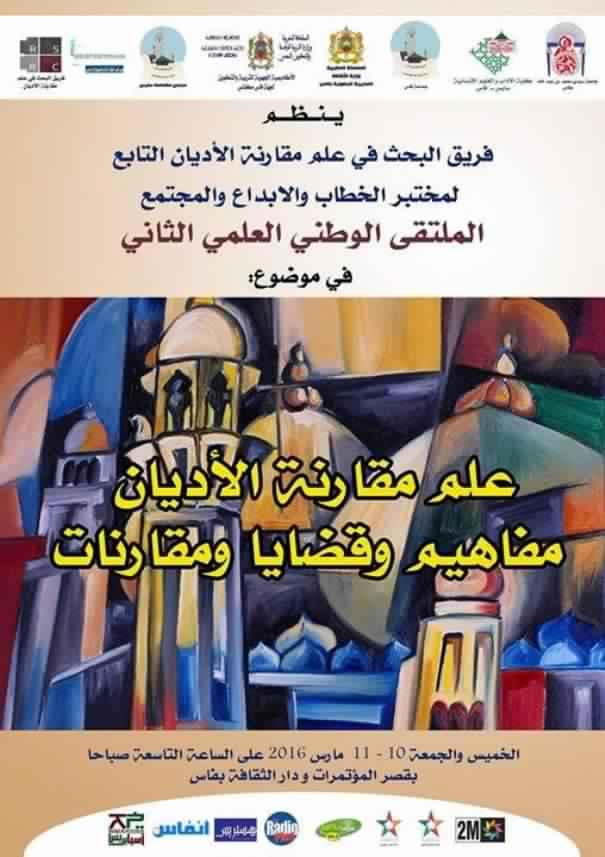 Photo of فاس تحتضن الملتقى الوطني العلمي الثاني لمقارنة الأديان