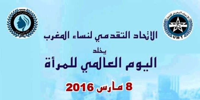 Photo of بلاغ حول ندوة وطنية بمناسبة اليوم العالمي للمرأة