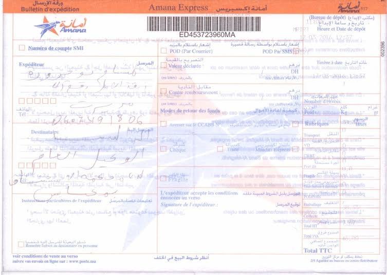 Photo of رسالة مفتوحة إلى السيد الوكيل العام لدى محكمة الاستئناف بمكناس