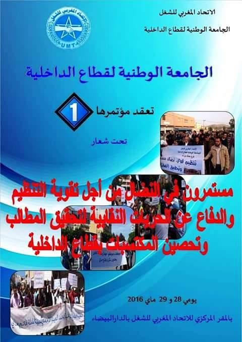 Photo of الجامعة الوطنية لقطاع الداخلية تعقد مؤتمرها الأول