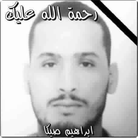 Photo of دعوة لإحياء الذكرى الأربعينية للمرحوم ابراهيم صيكا