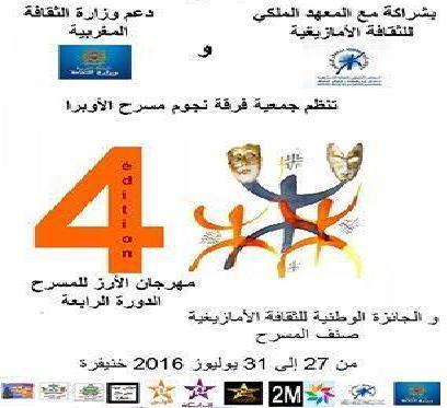 Photo of بلاغ حول الدورة الرابعة لمهرجان الأرز المسرحي
