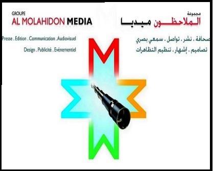 Photo of بلاغ صحفي حول ندوة من تنظيم مجموعة الملاحظون ميديا