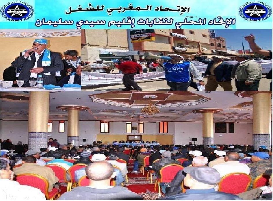 Photo of بيان الاتحاد المحلي لنقابات سيدي سليمان حول المسيرة الاحتجاجية