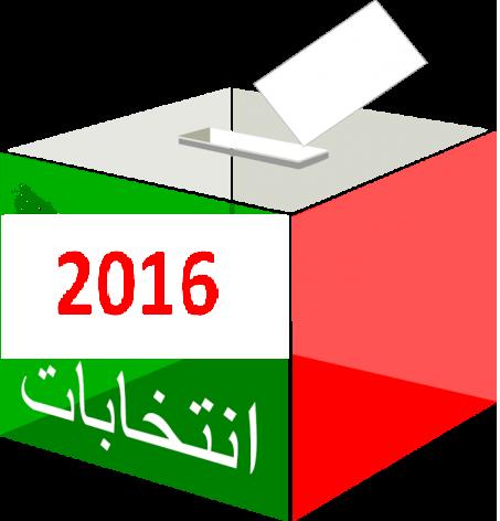 Photo of حتى لا ينحرف التنافس الحزبي الانتخابي عن مبادئ الصراع الديمقراطي