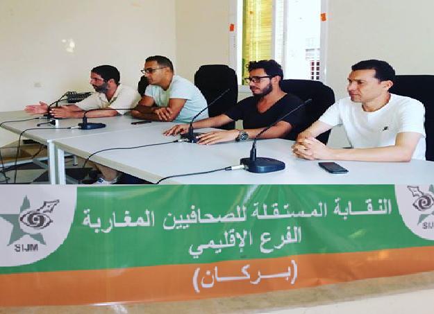 Photo of صفحة جديدة من السجل الذهبي  للنقابة المستقلة للصحافيين المغاربة