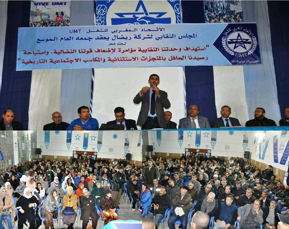 Photo of بــــــلاغ حول  انتخابات أعضاء مجلسي إدارة الشؤون الاجتماعية والتعاضدية