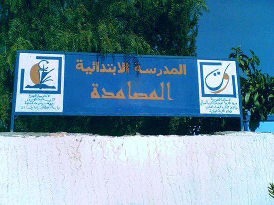 "Photo of أوضاع مدرسة ""المصامدة"" بأكادير تستدعي تدخل قضائي ووزاري وأكبر من ""الحياحة تحت الطلب"