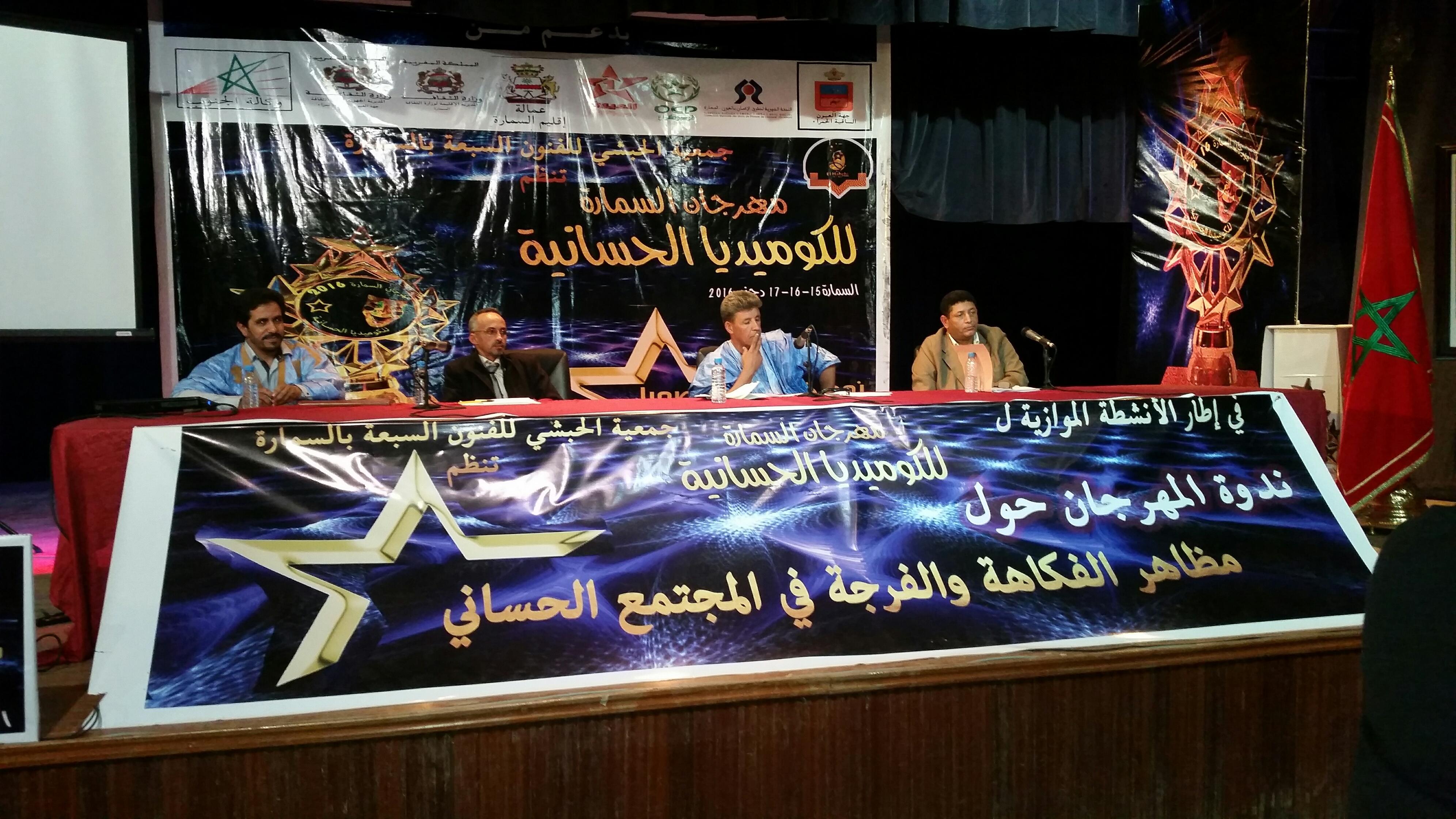 Photo of السمارة تعيش على إيقاع المهرجان الأول للكوميديا الحسانية