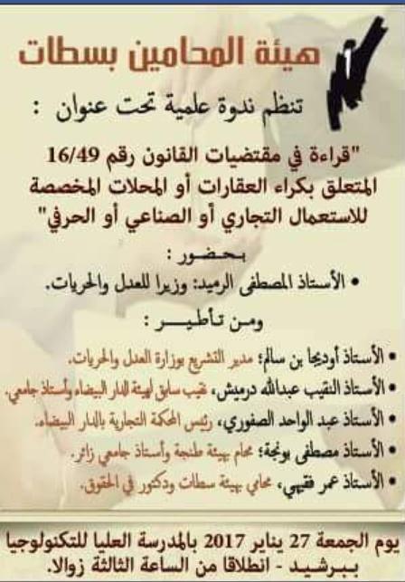 Photo of ندوة علمية ببرشيد بحضور وزير العدل والحريات