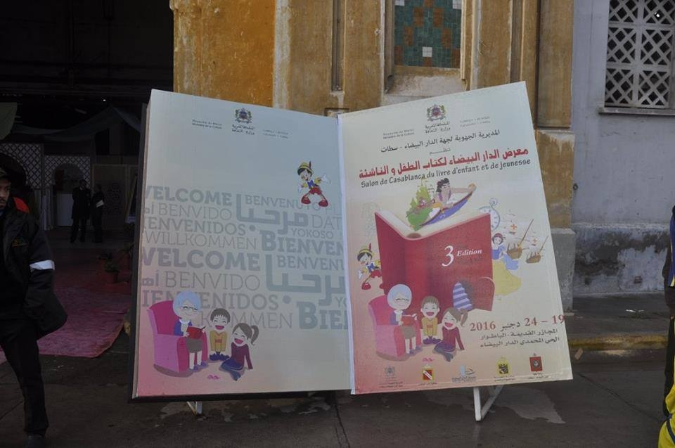 Photo of شبكة القراءة بالمغرب  تتوج الفائزين بجائزة الشباب لأدب الطفل في دورتها الأولى