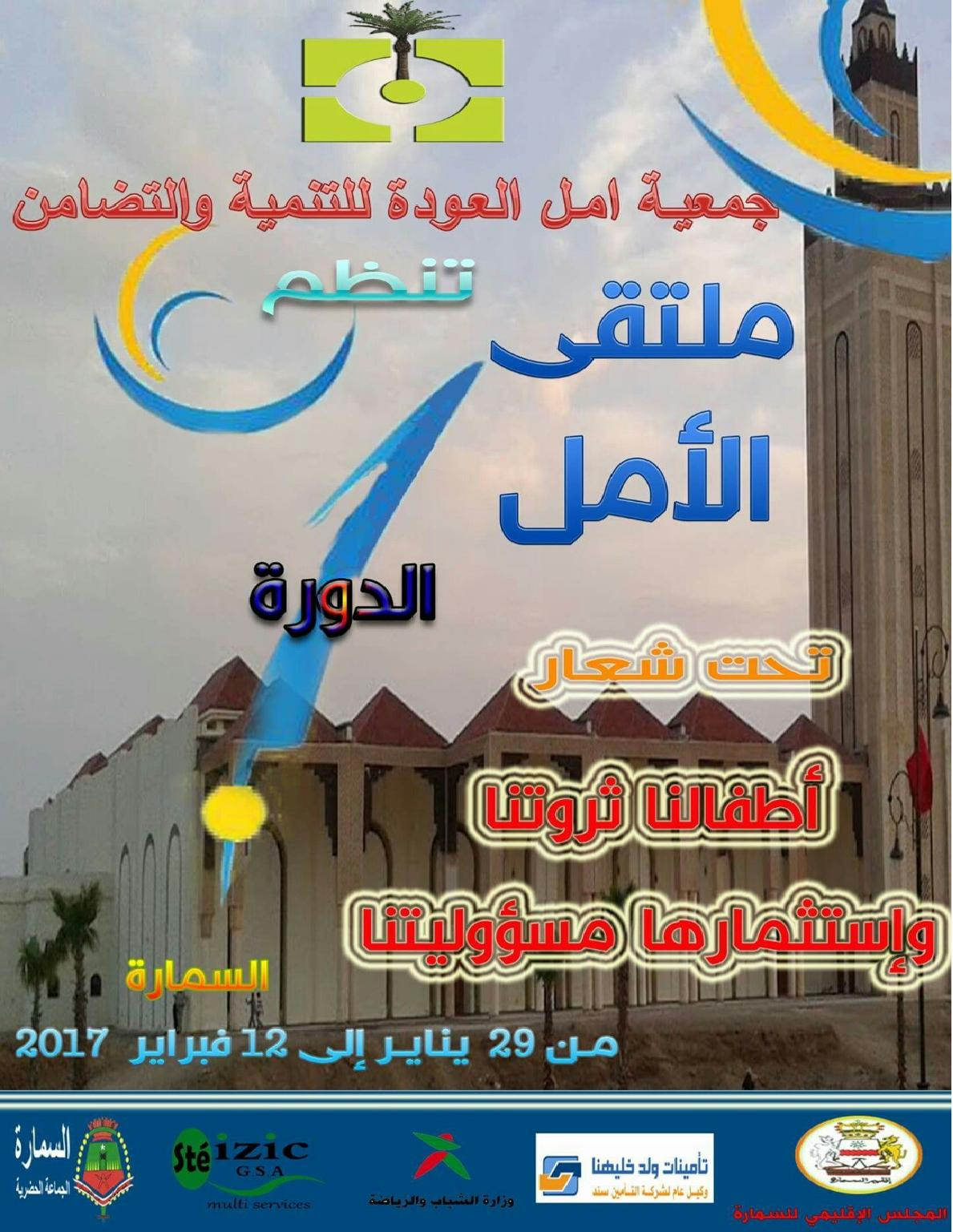 Photo of انطلاق فعاليات الدورة الأولى من ملتقى الأمل لجمعية أمل العودة للتنمية والتضامن بالسمارة