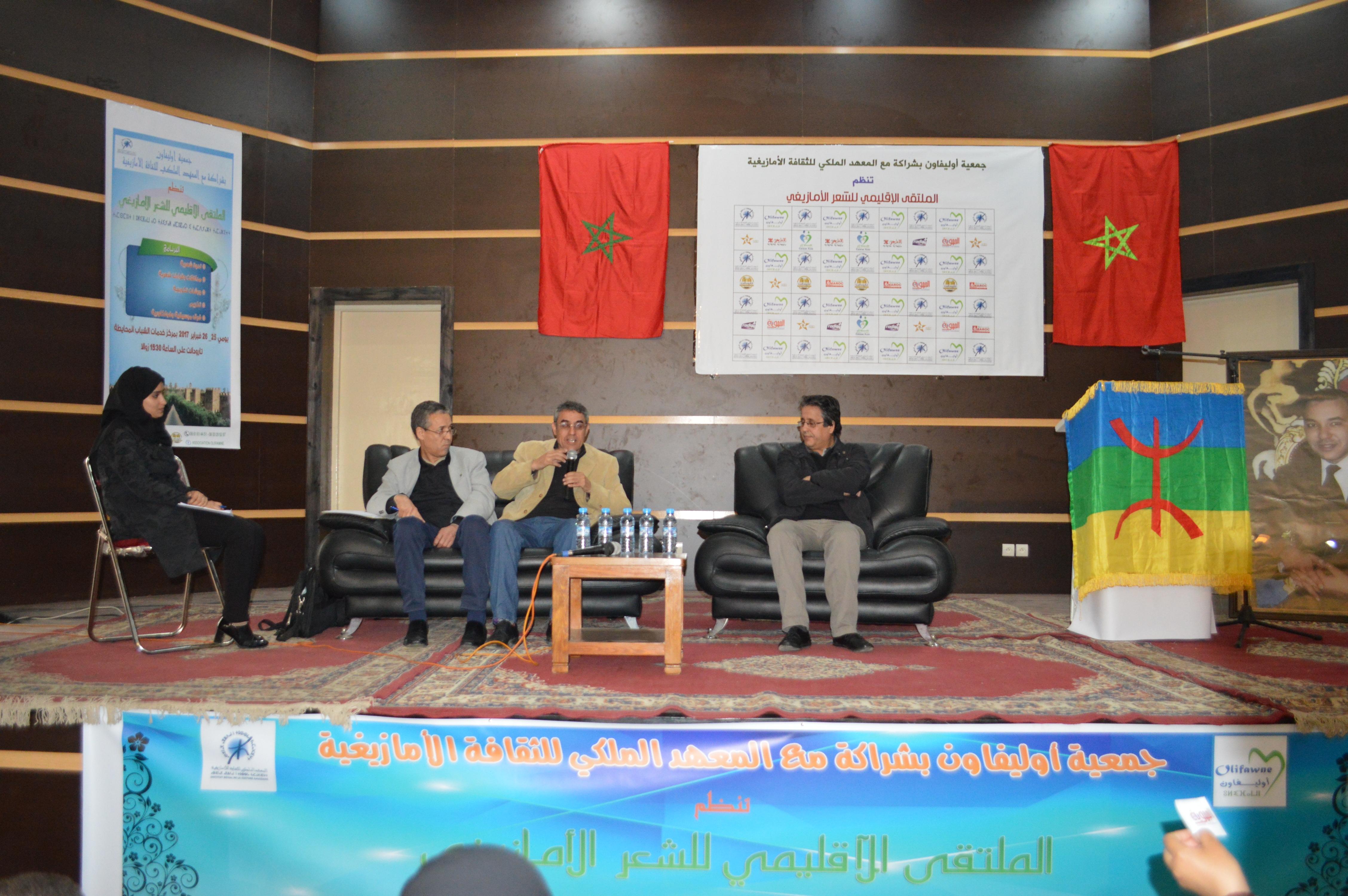 Photo of إسدال الستار على الدورة الأولى لملتقى الشعر الأمازيغي