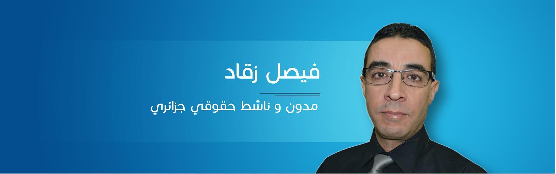 Photo of عندما يصادر صوت الشعب الجزائري ..!