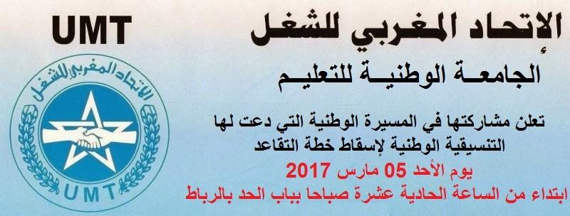 Photo of الجامعة الوطنية للتعليم (إ.م.ش) تعلن مشاركتها في المسيرة الوطنية ليوم الأحد 05 مارس 2017