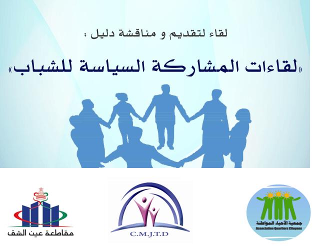 Photo of جمعية الأحياء المواطنة تنظم لقاء بعين الشق