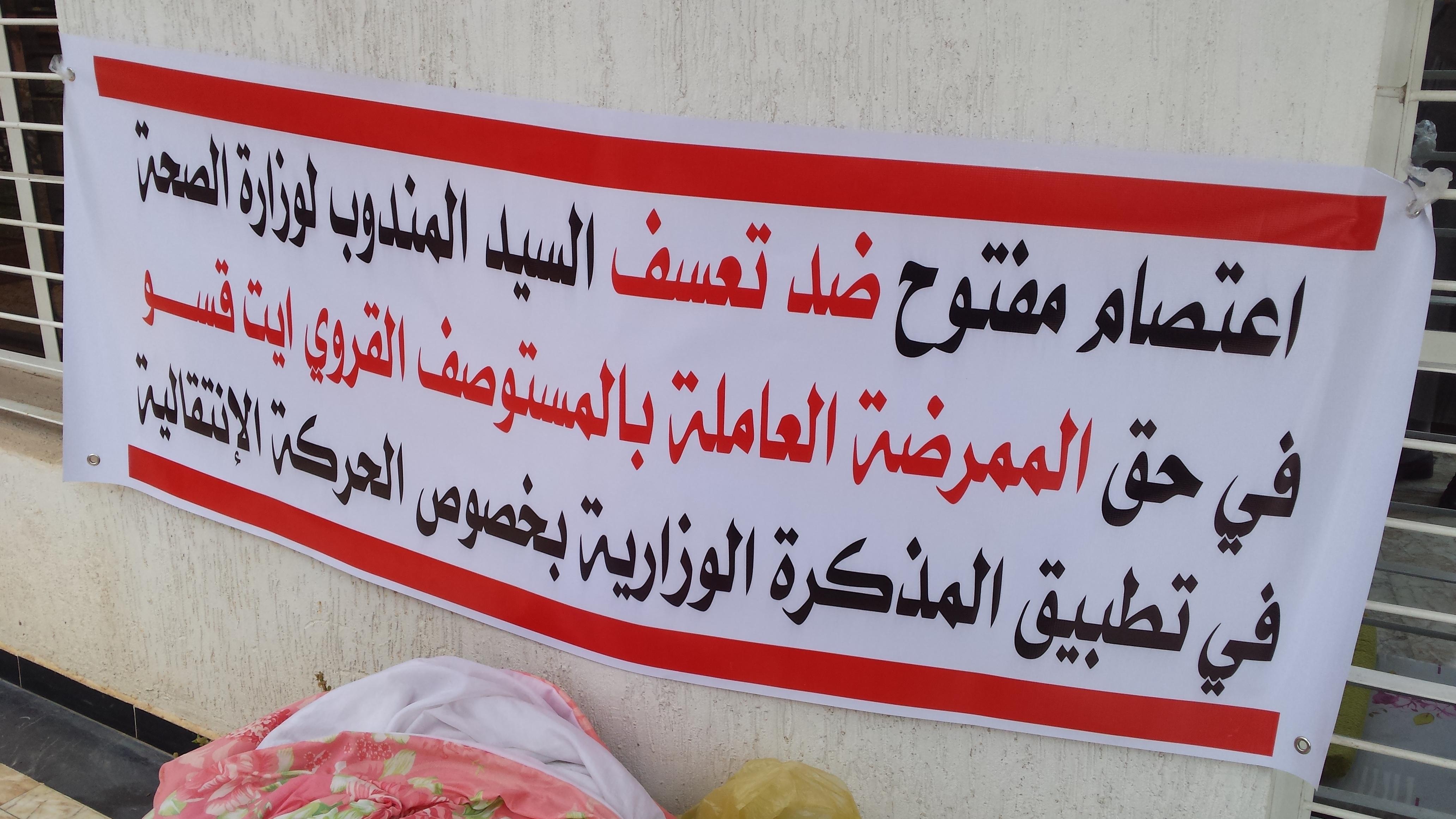 Photo of تعسف مندوب الصحة بخنيفرة يدفع ممرضة إلى الاعتصام والأخيرة تنتصر