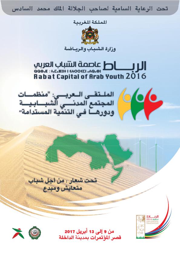 "Photo of الداخلة تحتضن المنتدى العربي حول: ""منظمات المجتمع المدني الشبابية ودورها في التنمية المستدامة"""
