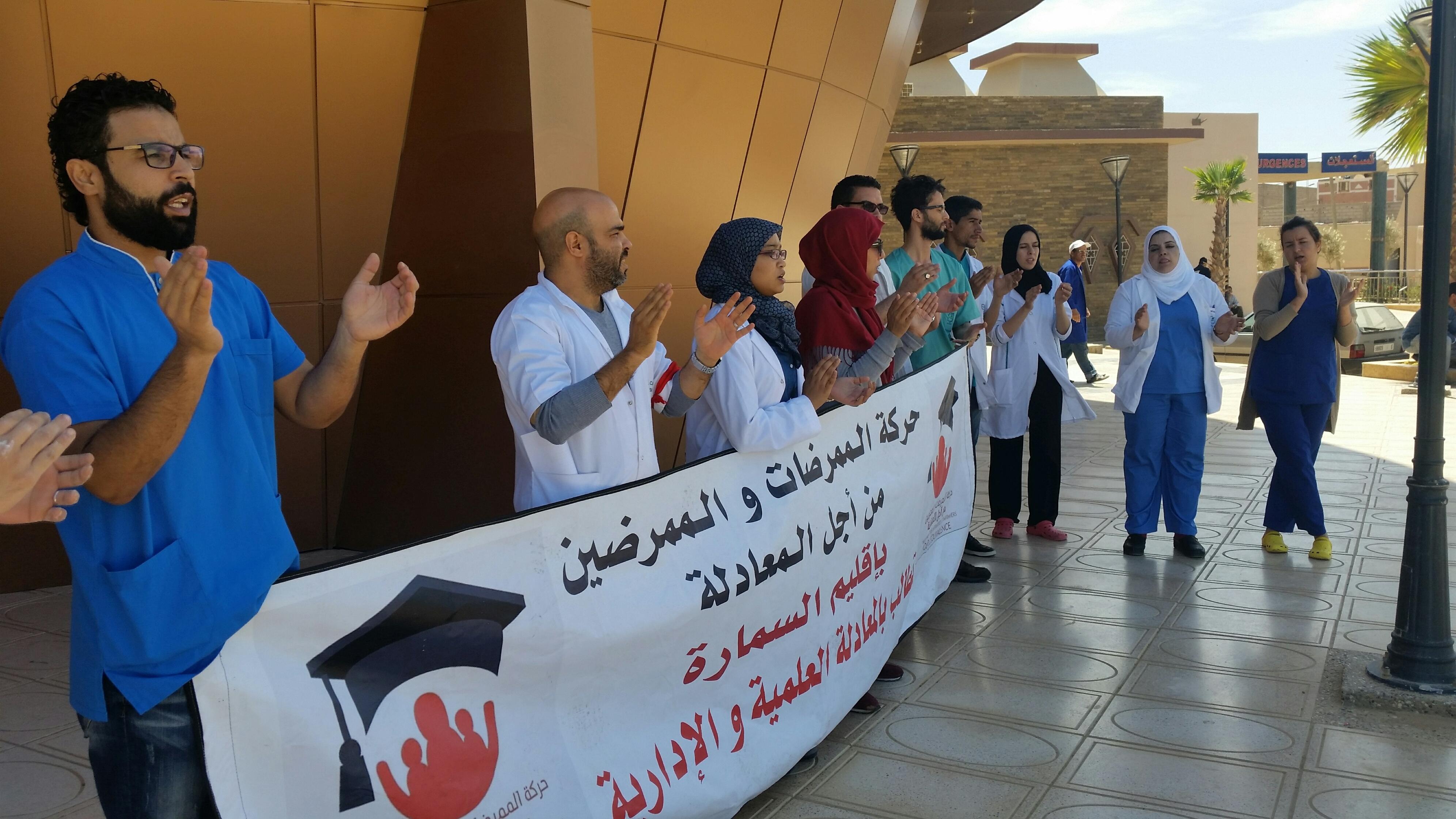 Photo of حركة الممرضات والممرضين من أجل المعادلة في وقفة احتجاجية