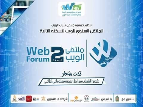 Photo of النسخة الثانية من الملتقى السنوي للويب بمدينة العيون