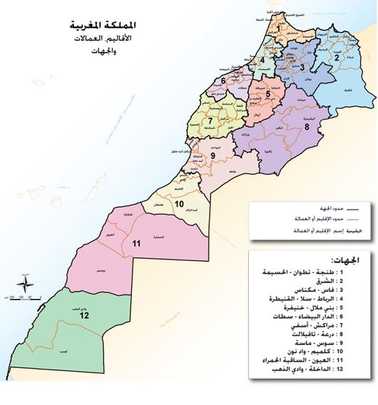 Photo of أي تدبير للشأن المحلي في الجهات والمدن والمقاطعات  في نظامنا الجماعي المغربي الحالي ..؟