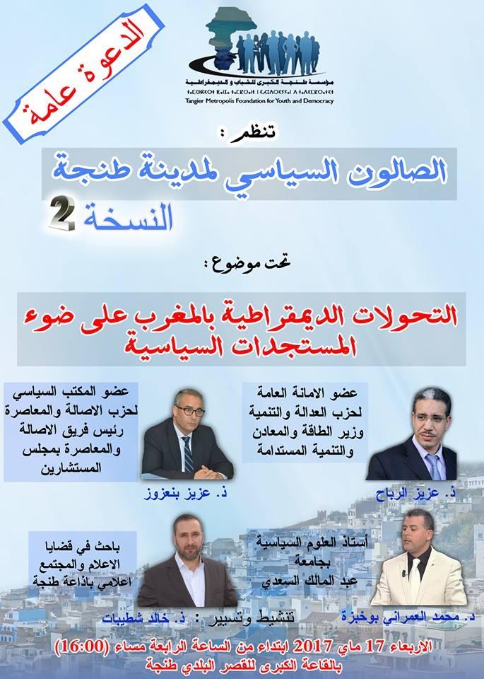 Photo of بـلاغ بشأن تنظيم  الصالون السياسي لمدينة طنجة