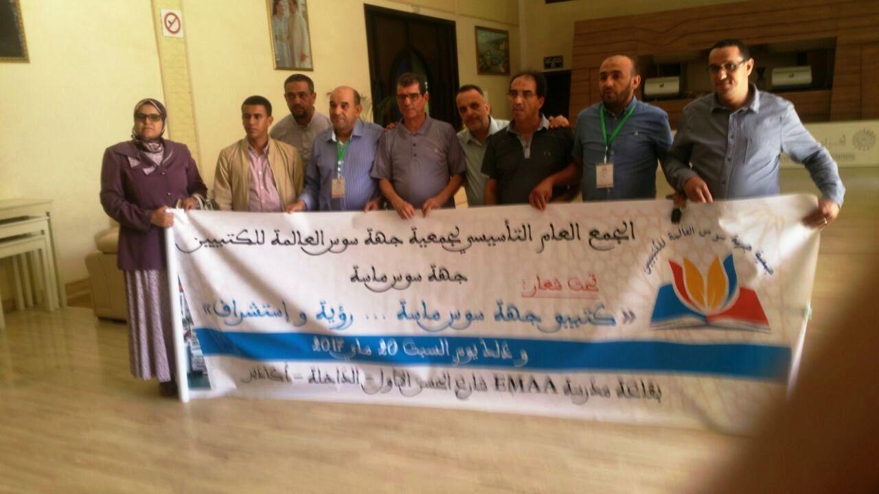 Photo of كتبيي سوس ماسة  يؤسسون جمعية جهوية
