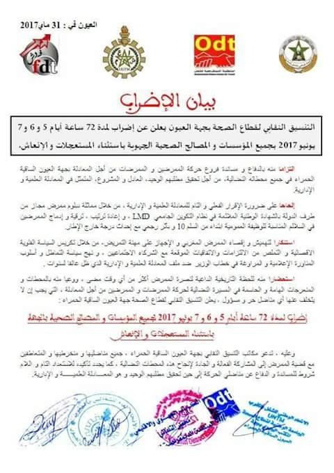 Photo of قطاع الصحة بجهة العيون يخوض اضراب شاملا لمدة 72 ساعة