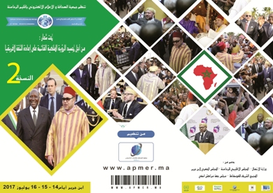 Photo of المنتدى الدولي للصحافة و الإعلام بابن جرير في نسخته الثانية أيام 14-15-16 يوليوز2017