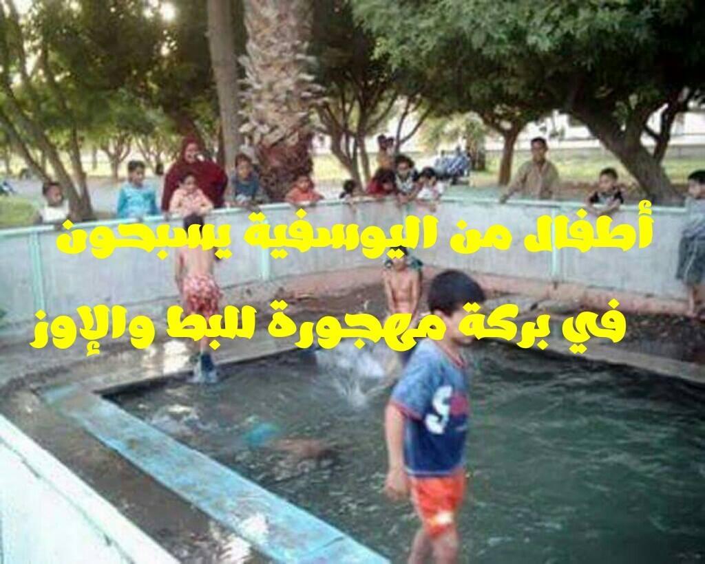 Photo of بعد المسرح .. المسبح يعيد إثارة الجدل في أوساط اليوسفيين