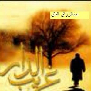 GHARIB