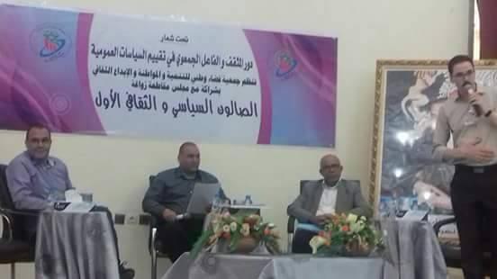 Photo of فاس / جمعية فضاء وطني للتنمية والإبداع الثقافي تنظم الصالون الثقافي والسياسي الأول