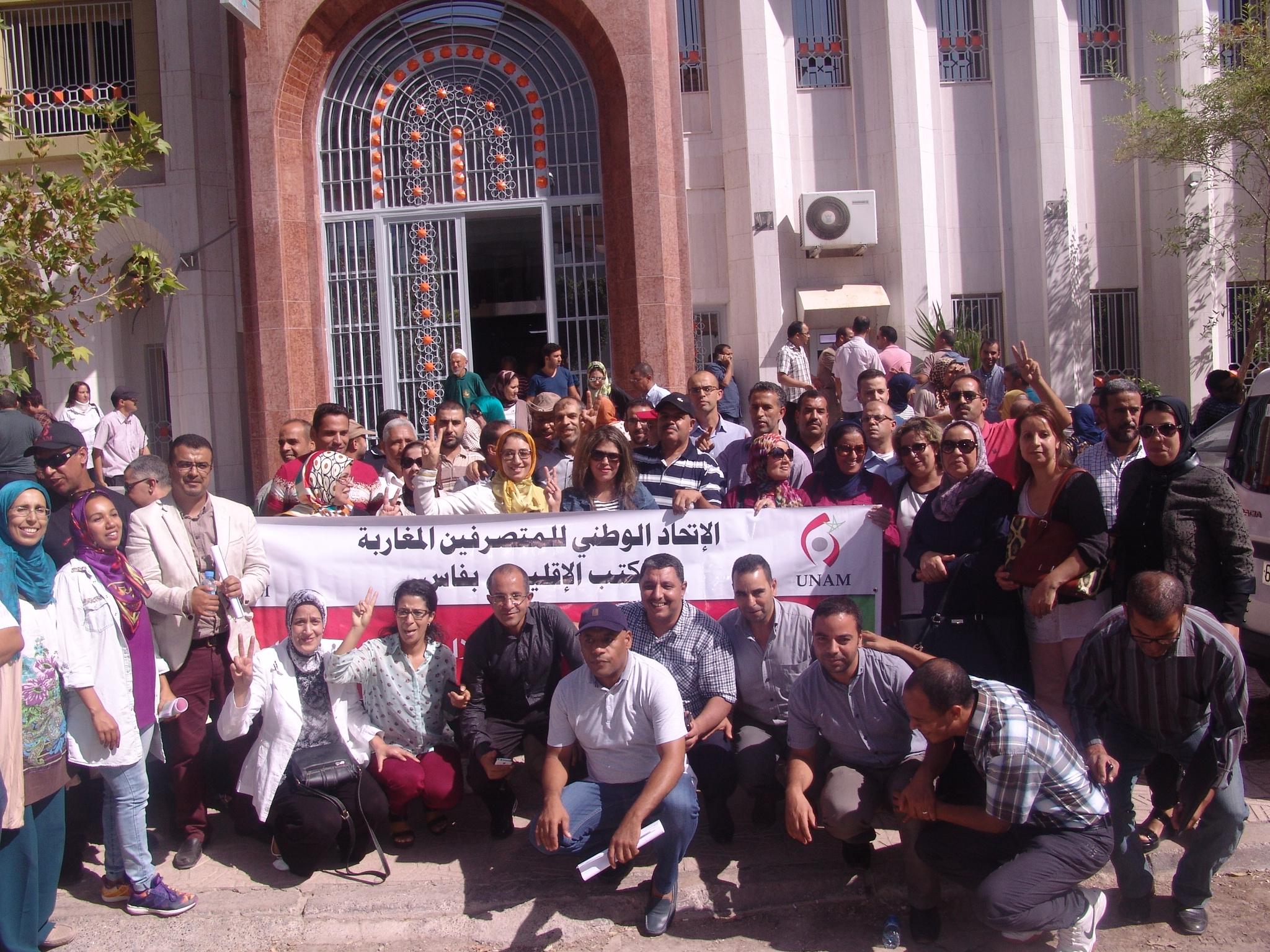 Photo of المكتب الإقليمي للاتحاد الوطني للمتصرفين المغاربة بفاس في وقفة احتجاجية