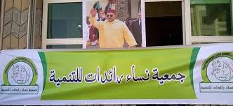 Photo of فاس / جمعية نساء رائدات للتنمية تخلد ذكرى عيد الاستقلال
