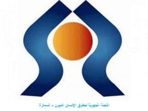 Photo of بلاغ صحفي  حول ندوة وطنية في موضوع البعد الحقوقي في حماية تراث الصحراء والنهوض به