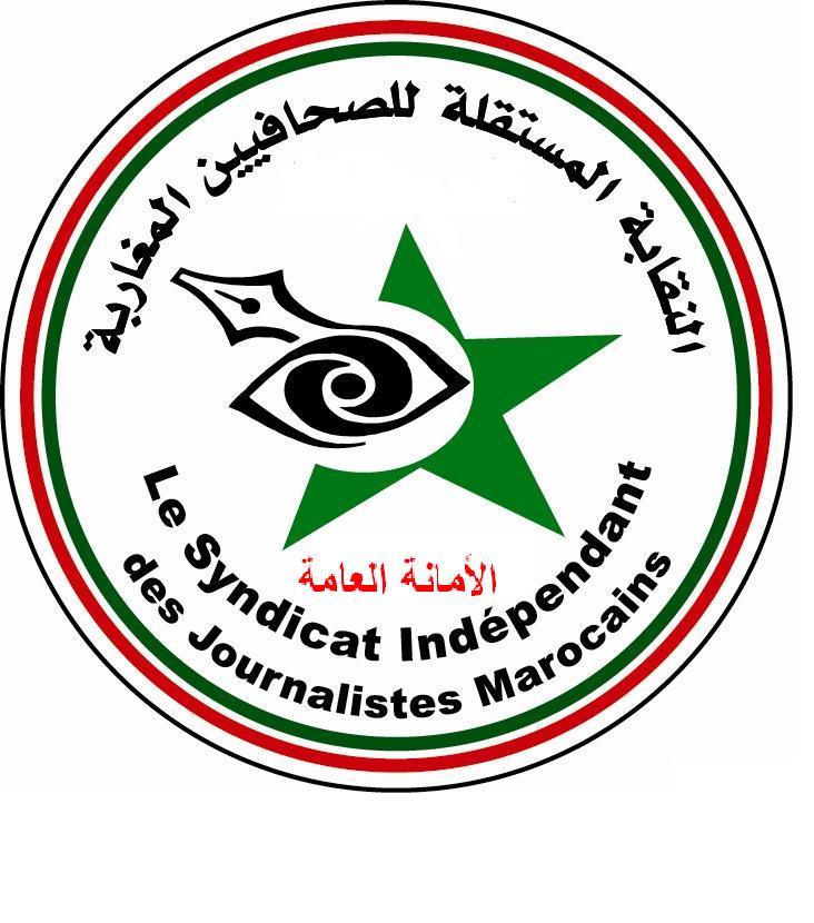 Photo of بلاغ حول فتح باب الانخراط وتجديده بصفوف النقابة المستقلة للصحافيين المغاربة