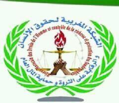 Photo of بيان الشبكة المغربية لحقوق الإنسان والرقابة على الثروة وحماية المال العام بالمغرب
